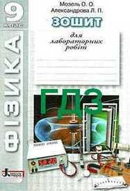 ГДЗ (Ответы, решебник) Зошит Лабораторні Фізика 9 клас Мозель