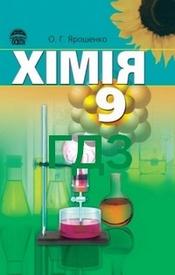 Відповіді Хімія 9 клас Ярошенко 2009. ГДЗ