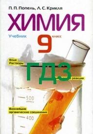 Відповіді Хімія 9 клас Попель 2009. ГДЗ
