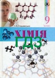 ГДЗ (Ответы, решебник) Хiмiя 9 клас Лашевська