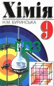 Відповіді Хімія 9 клас Буринська 2009. ГДЗ