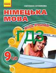 ГДЗ (Ответы, решебник) Німецька мова 9 клас Сотникова