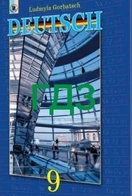 ГДЗ (Ответы, решебник) Німецька мова 9 клас Горбач