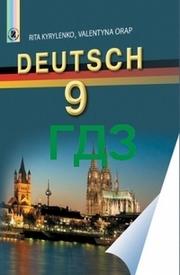 Відповіді Німецька мова 9 клас Кириленко. ГДЗ