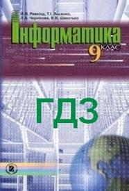ГДЗ (ответы) Інформатика 9 клас Ривкінд 2009. Відповіді до підручника, решебник