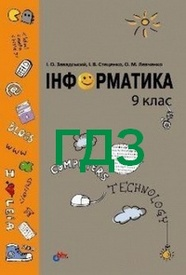 ГДЗ (ответы) Інформатика 9 клас Завадський 2009. Відповіді до підручника, решебник