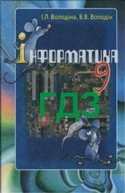 Відповіді Інформатика 9 клас Володіна. ГДЗ