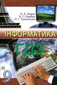 ГДЗ (Ответы, решебник) Інформатика 9 клас Морзе