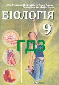 Відповіді Біологія 9 клас Степанюк. ГДЗ