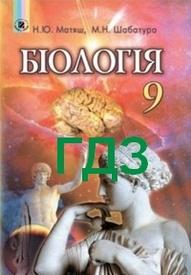 Відповіді Біологія 9 клас Матяш 2009. ГДЗ