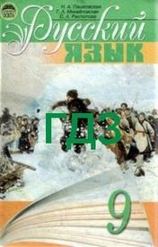 ГДЗ (ответы) Русский язык 9 клас Пашковская. Решебник к учебнику онлайн