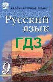 Ответы Русский язык 9 клас Гудзик. ГДЗ