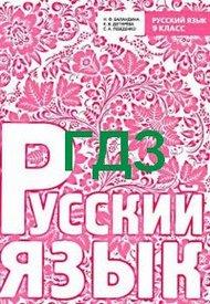 Ответы Російська мова 9 клас Баландіна 2009. ГДЗ