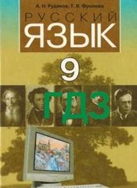 Ответы Русский язык 9 класс Рудяков 2009. ГДЗ