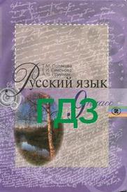 Ответы Русский язык 9 класс Полякова 2009. ГДЗ