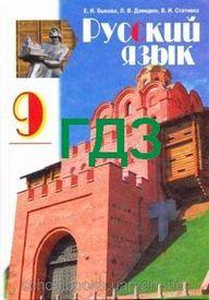 Ответы Русский язык 9 класс Быкова 2009. ГДЗ