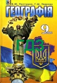 Відповіді Географія 9 клас Пестушко 2009. ГДЗ