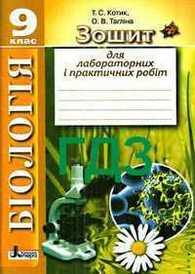 ГДЗ (ответы) Зошит лабораторних і практичних робіт Біологія 9 клас Котик. Відповіді