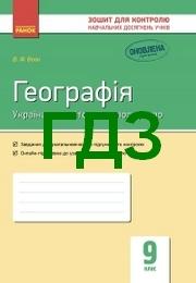 Відповіді Комплексний зошит Географія 9 клас Вовк 2014. ГДЗ