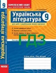 ГДЗ (ответы) Комплексний зошит Українська література Паращич. Відповіді, решебник