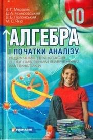 Алгебра 10 клас Мерзляк Поглибленим вивченням