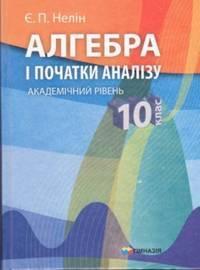 скачать учебники 10 класс украина
