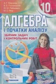 Алгебра Збірник задач і контрольних робіт 10 клас Мерзляк