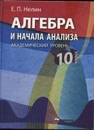 Алгебра и начала анализа 10 класс Нелин (Рус.)