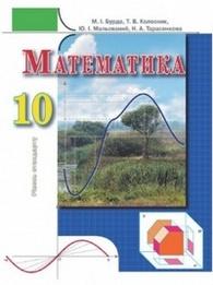 Математика 10 клас Бурда