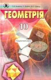 Підручник Геометрія 10 клас Біляніна