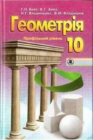 Підручник Геометрія 10 клас Бевз