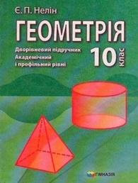 Підручник Геометрія 10 клас Нелін
