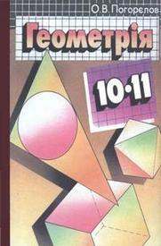 Геометрія 10-11 клас Погорєлов