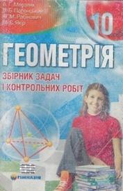 Геометрія Збірник задач і контрольних робіт 10 клас Мерзляк