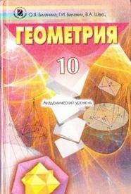 Геометрия 10 класс Билянина (Рус.)