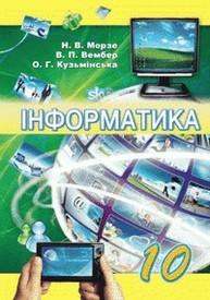 Підручник Iнформатика 10 клас Морзе