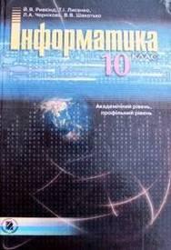 Інформатика 10 клас Ривкінд (Академ.)