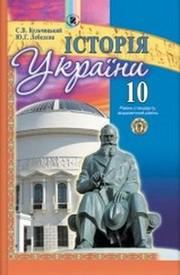 Історiя України 10 клас Кульчицький