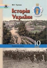 Підручник Історiя України 10 клас Турченко. Скачать, читать