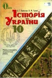 Підручник Історія України 10 клас Пометун