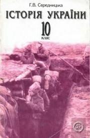 Історія України 10 клас Середницька