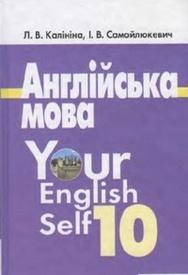 Підручник Англійська мова 10 клас Калініна