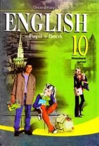 Обложка англ.мова 10 клас карпюк