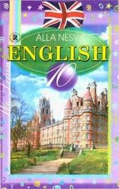 Підручник Англійська мова 10 клас Несвіт