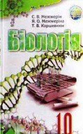 Біологія 10 клас Межжерін