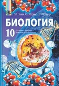 Биология 10 класс Балан (Рус.)