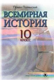 Всемирная история 10 класс Полянский