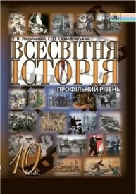 Підручник Всесвітня історія 10 клас Ладиченко