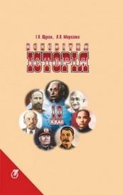 Всесвітня історія 10 клас Щупак