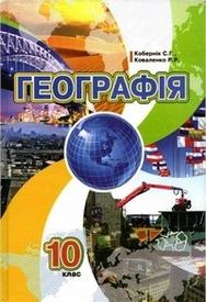 Підручник Географія 10 клас Кобернік